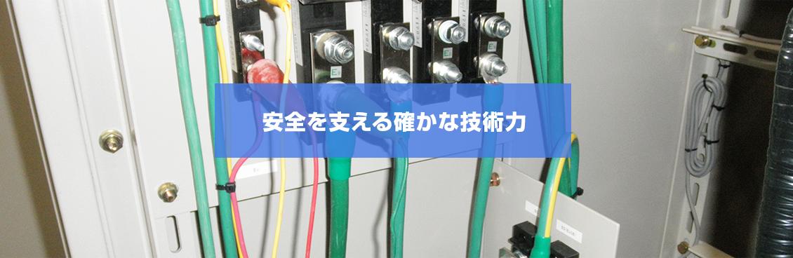 株式会社明成電気
